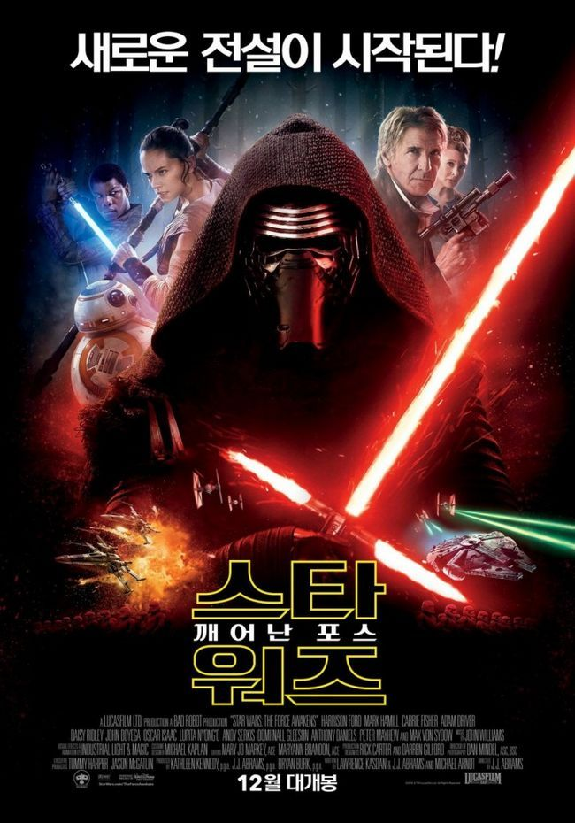 Star wars la force réveille remorque marque nouvelle affiche Kylo ren épisode 7 harrison ford rey finn john Boyega luke skywalker daisy ridley